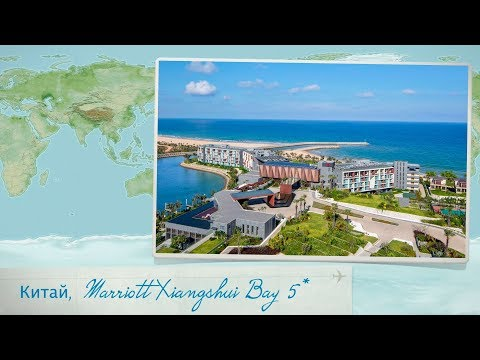 Отзыв об отеле Sanya Xiangshui Bay Marriott Resort & Spa 5* на острове Хайнань (Китай)