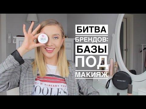 Как подобрать базу под макияж