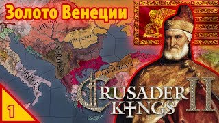 Crusader Kings II Золото Венеции 1