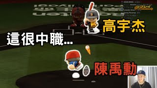 這是我熟悉的中職沒錯!中華職棒實況野球吱爪封王戰精華!