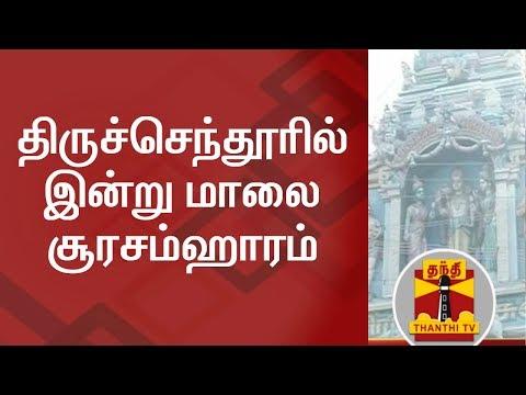 Soorasamharam festival to be held at Thiruchendur Today | Thanthi TV