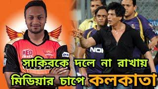 ক্ষেপেছে কলকাতা!!! সাকিবকে দলে ধরে না রাখায় যা বলল ভারতীয় গণমাধ্যম   Shakib IPL   IPL 2018