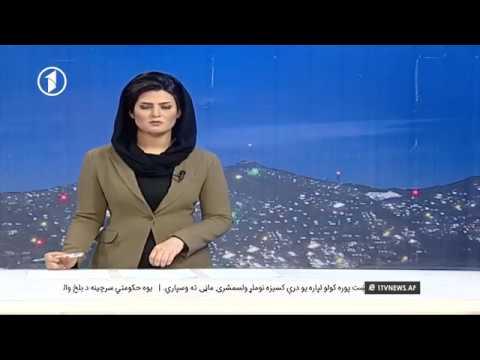 Afghanistan Dari News 11.01.2018 خبرهای افغانستان