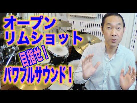 【ドラム練習/レッスン】オープンリムショット!目指せパワフルサウンド!