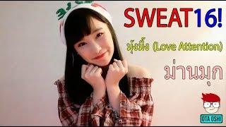☑️ SWEAT16! - มุ้งมิ้ง (Love Attention) - ม่านมุก - เวอร์ชันนี้ละลายเลย 😍