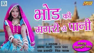 Video Prakash Mali की आवाज में राजस्थान का देशी गाना   मोड़ की मगरी रो पानी   जो आपको पसंद आएगा   जरूर सुने download MP3, 3GP, MP4, WEBM, AVI, FLV April 2018