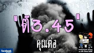 THE GHOST RADIO | ตี 3.45 | คุณต่อ | 11 กุมภาพันธ์ 2561 | TheghostradioOfficial