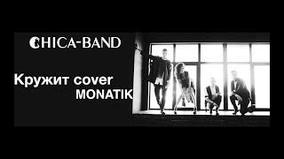 Музыканты на свадьбу, кавер группа на свадьбу Киев | Monatik - Кружит | LIVE cover by CHICA BAND