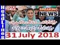 Pakistan News Live 1PM 31 July 2018 | PMLN Maryam Nawaz Free PTI Shocked