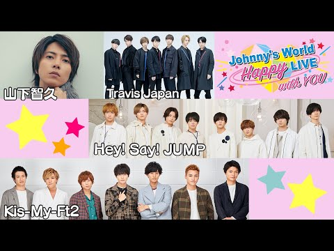「Johnny's World Happy LIVE with YOU」 2020.3.30(月)16時~配信 少しでも皆さまに元気と笑顔をお届けしたい想いから、 「Johnny's World Happy LIVE with YOU」を ...