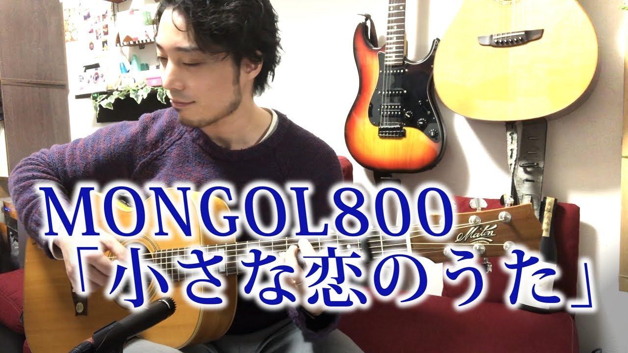 モンパチ ギター
