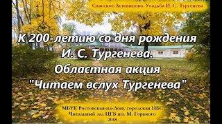 """""""Читаем вслух Тургенева"""". К 200-летию со дня рождения писателя"""