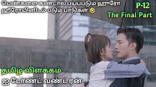 முரட்டு சிங்கிள் ஹீரோவும் காமெடி ஹுரோயினும்- I Don't Want Run-P12-தமிழ் விளக்கம்- Tamil Explain-DS