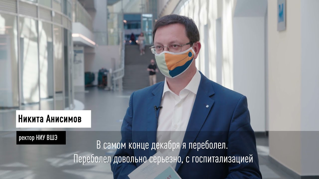 Ректор ВШЭ Никита Анисимов о вакцинации