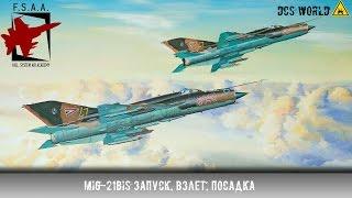 DCS - MiG-21bis Запуск двигателя, взлет, посадка.