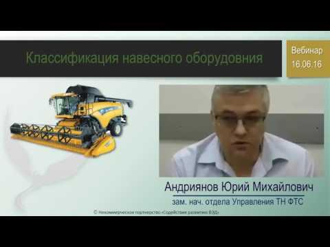 Классификация навесного оборудования