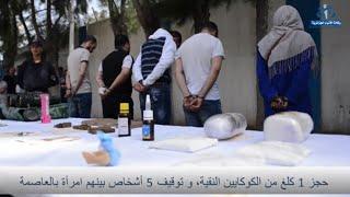 أمن ولاية الجزائر يحجز 1 كلغ من الكوكايين النقية