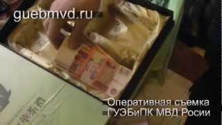 Задержание взяточника налоговика.mpg