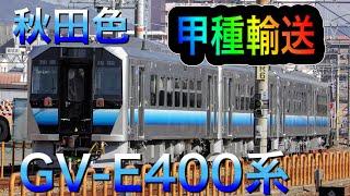 【甲種輸送】GV-E400系×4両    2021.1.20