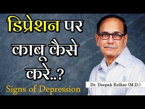 Depression Symptoms and Treatment - डिप्रेशन पर काबू कैसे करे Motivational Video - by Dr. Kelkar