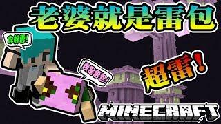 『Minecraft』冬瓜__矛盾生存系列 #17 老婆你才是臭雷包拉(゚∀。) Ft.禾卯『我的世界』