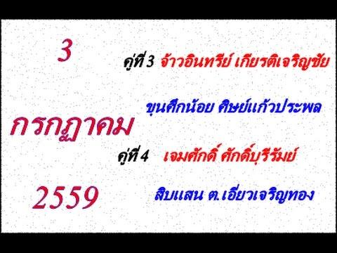วิจารณ์มวยไทย 7 สี อาทิตย์ที่ 3 กรกฎาคม 2559 (คู่ที่ 3,4)