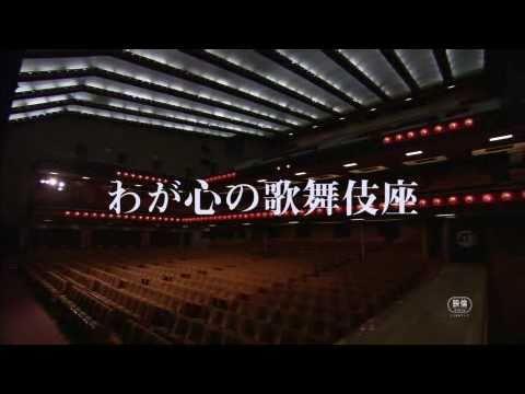 映画『わが心の歌舞伎座』予告編