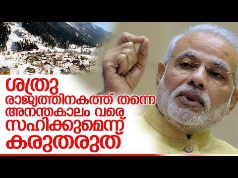 അനന്തകാലം എല്ലാം സഹിക്കുമെന്ന് കരുതരുതെന്ന മുന്നറിയിപ്പുമായി മോദി  I  Prime Minister Narendra Modi