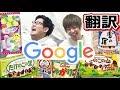 Google翻訳で日本のお菓子の名前を英訳した結果がワロスwwwww
