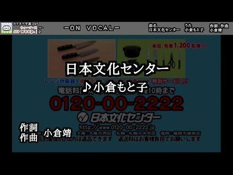 【カラオケ字幕.swf】日本文化センター【ON VOCAL】