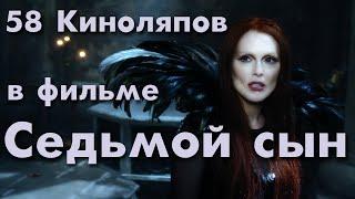58 КиноЛяпов в фильме Седьмой сын | KinoDro