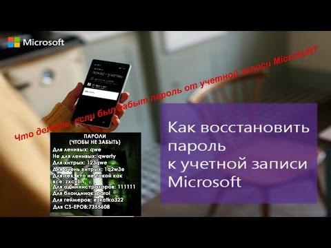 Что делать, если был забыт пароль от учетной записи Microsoft?