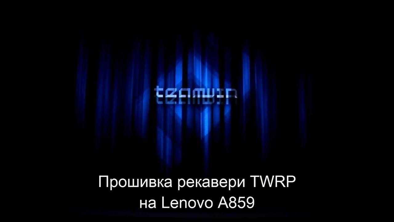 Слетела прошивка на lenovo a859