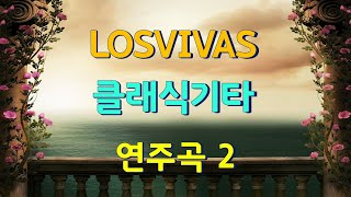 클래식기타연주곡 2 - losvivas