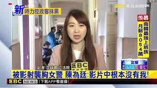 最新》被影射襲胸女警 陳為廷:影片中根本沒有我!