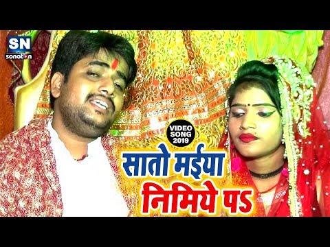 brijesh-thakur-का-भक्ति-देवी-गीत-  -सातो-मईया-निमिये-पऽ-  -devi-geet-video-2019