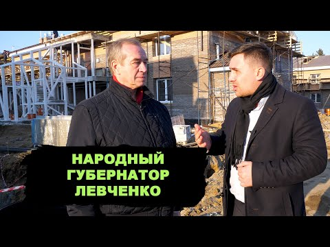 Левченко. Почему Иркутск лишили народного губернатора?