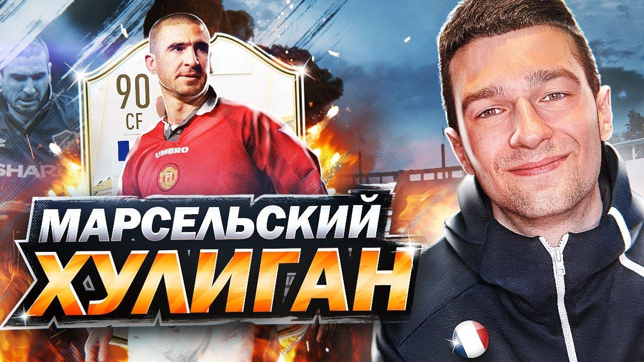 МАРСЕЛЬСКИЙ ХУЛИГАН / ERIC CANTONA В FIFA21!