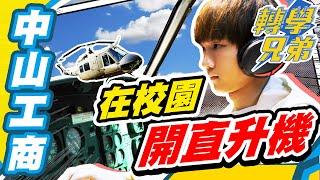 學校竟然有直升機、戰鬥機!體驗一日轉學!【黃氏兄弟】中山工商 #轉學兄弟 EP01