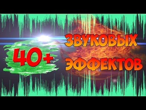 40+ Звуковых эффектов для видеомонтажа! Скачать