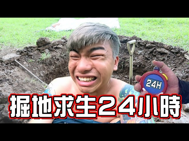 【極限生存系列02】一日地底人!挖洞生存24小時