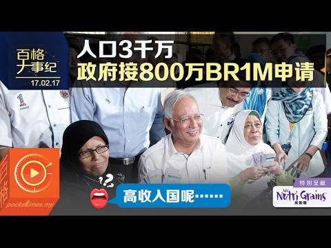 大马人口3千万 800万人申请BR1M