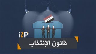 ماذا تعرف عن قانون الانتخاب في العراق