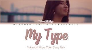 TAKEUCHI MIYU (WITH YOON JONG SHIN) - MY TYPE [HAN/ROM/ENG LYRICS]