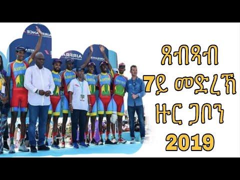 Eritrea sport news ጸብጻብ ዙር ጋቦን 7ይ መደረኽ 2019