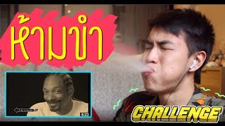 ห้ามขำ version อมน้ำ !! l Try not to laugh challenge