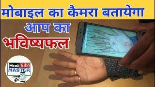 मोबाइल के कैमरे से जानें अपना भविष्यफल Astro guru: astrology and horoscope screenshot 4