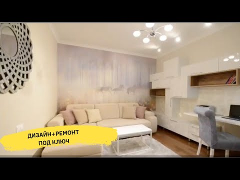 Ремонт и дизайн квартиры в Симферополе в новостройке.