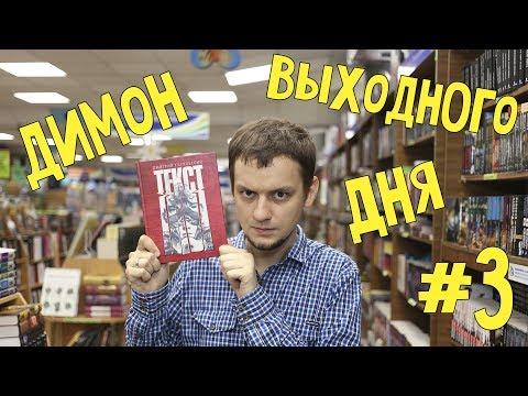 книга метро читать онлайн