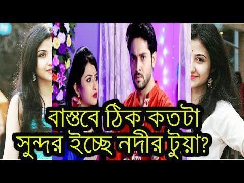 বাস্তবে যেমন 'ইচ্ছেনদী'র টুয়া,না দেখলে মিস!!|star jalsha|Aishwarya Sen|Icche Nodi Tua|Bengali Serial